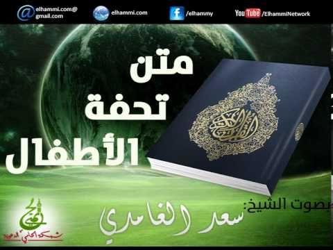 متن تحفة الأطفال بصوت الشيخ سعد الغامدي Youtube Music Publishing Youtube 6 Music