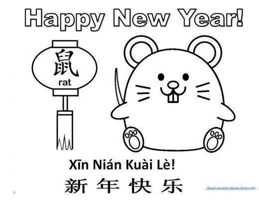 Printable Coloring Sheet New Year Coloring Pages Chinese New Year Crafts Printable Coloring Sheets