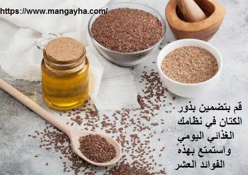 الصحة والجمال مانجا قم بتضمين بذور الكتان في نظامك الغذائي اليومي واست Flax Seed Seeds Food