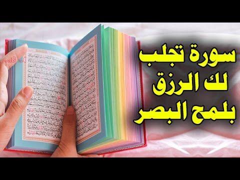 سورة فى القرأن تجلب لك الرزق بلمح البصر لا تجعلها تفوتك Islamic Videos Youtube Duaa Islam