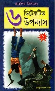6 Detective Novels (part-2) Bangla detective free ebook pdf file . A  collection of six Bengali detective novels in a co…   Detective novels,  Detective books, Novels