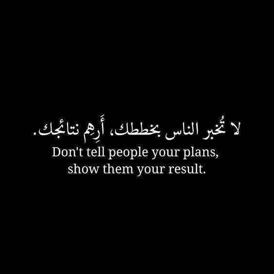 رمزيات حكم أقوال اقتباسات حالات واتساب صور جميلة خلفيات لا تخبر الناس Quran Quotes Verses Reminder Quotes Quran Quotes Love