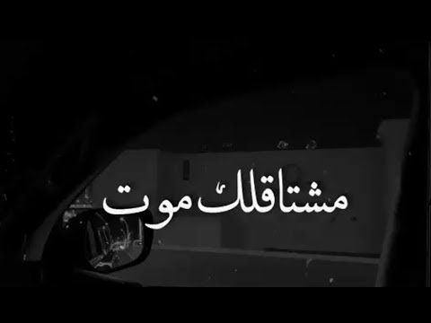 مشتاك موت لهل وجه اتمنى اضمك بالقلب اصيل هميم حسين الغزال هازال وكنان 2019 Youtube Youtube Neon Signs Movies