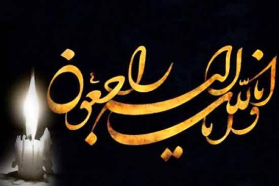 عکس نوشته إ ن ا لله وإ ن ا إ ل یه ر اج ع ون Arabic Calligraphy Art Calligraphy