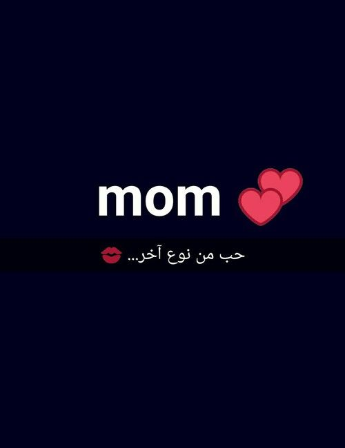 Arabic عربي Et Mom Image Sur We Heart It Inspirational Quotes God Cute Text Messages Mother Quotes