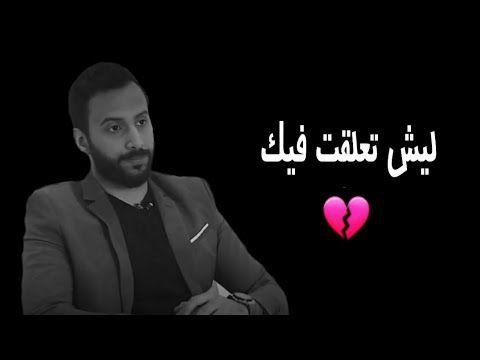 ليش تعلقت فيك محمد آل سعيد Youtube Movie Posters Fictional Characters Movies