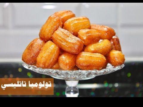 الطريقة التركية لعمل بلح الشام الداطلي باميا شكري من حلويات رمضان تولومبا تاتليسي Youtube Food Sweet Pretzel Bites