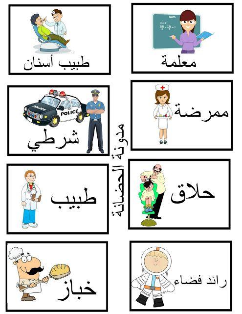 Learning Arabic Msa Fabiennem Arabic Kids Learning Arabic Learn Arabic Online
