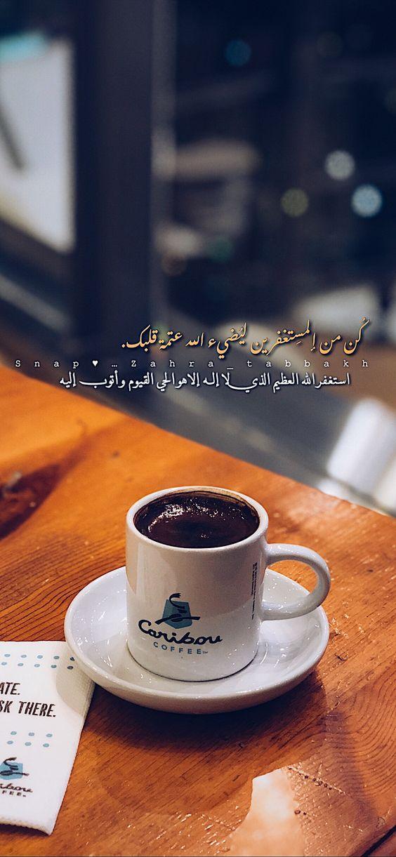 استغفرالله العظيم Cool Words Arabic Quotes Woman Quotes