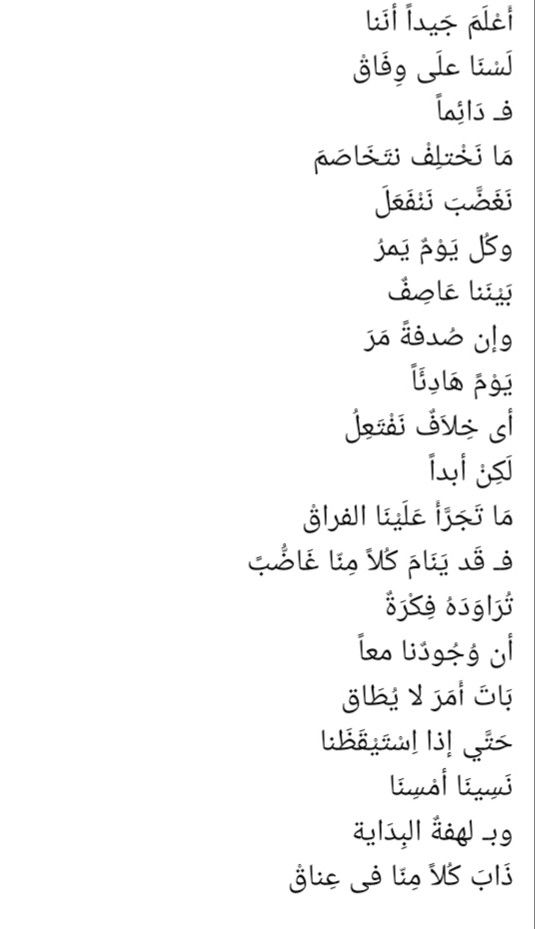 Pin By ياسمين On عالمي Words Quotes Poetry Quotes Arabic Poetry