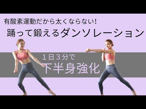 酸素 運動 有 ダンス 【家でできる有酸素運動】ダンスでダイエット効果をあげるやり方とは!? |