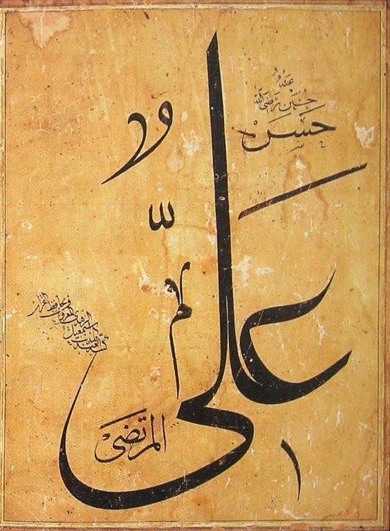 Calligrapher/ Hattat, İsmail Zühdî Efendi) (d. 1806) was an Ottoman calligrapher. ''AliyyülMürteza-Hasan-Hüseyin R.A'':