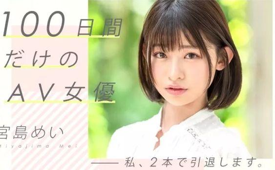 Poster giới thiệu về màn debut của Mei từ phía công ty SOD