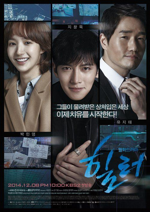 Healer (2014) - 10/10 In the beginning this drama has a similar feel to 'City Hunter' but pretty early on it proves to be more complex. Ji Chang Wook is amazing as 'Healer' and the chemistry between Park Min Young and Ji Chang Wook is the best I've ever seen in a drama. This drama is simply magical and it captivated me like no other drama has. I just love it!!!: