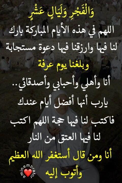 Epingle Par Abdul Rahim Sur دعاء Citations Arabes Citation Doua