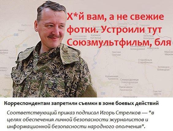 Dmitrij Subbotin: # # Girkin zakazał strzelania gruntowych wojny ATO # # # # Strzelcy Donieck Ługańsk