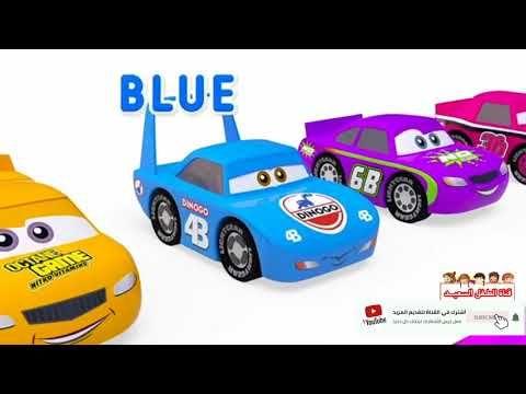 العاب للاطفال منوعه سيارات ارقام الوان تعليم الاطفال الحروف تعليم الاطفال النطق تعليم الاطفال الص Youtube Photoshop Tutorials Free Toy Car Toys