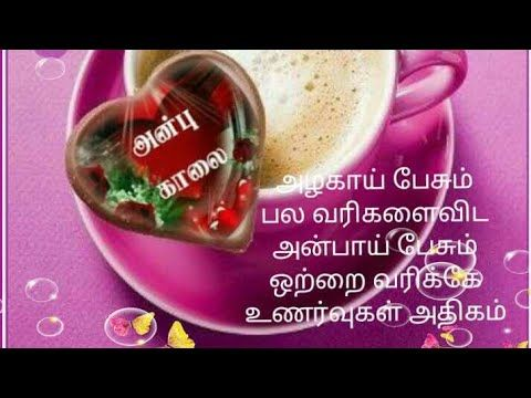 Good Night Images With Love Quotes In Tamil