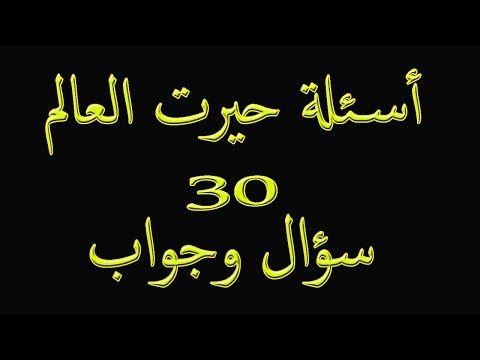اسئلة حيرت العالم 90 لن يجيبوا على نصف الاسئلة Youtube Culture Calligraphy Arabic Calligraphy