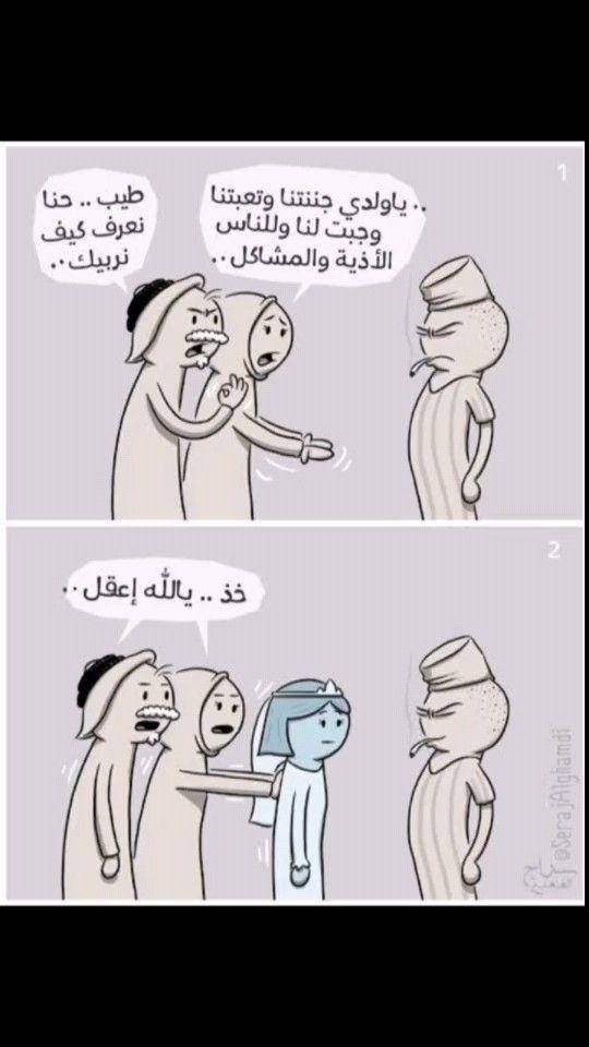 Pin By Fg Fg On حقيقه In 2021 Memes Comics Gender Equality