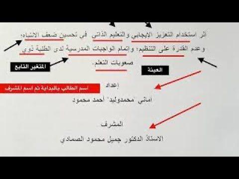 مثال تطبيقي لكيفية كتابة الدراسات السابقة رسالة دكتوراة المنهج الوصفي Youtube Chart Line Chart Diagram