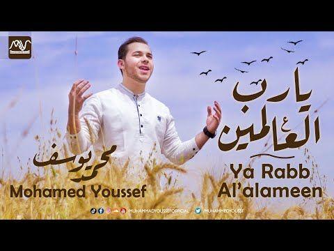 Ya Rabb Al Alameen Official Video Mohamed Youssef يا رب العالمين محمد يوسف Youtube Tune Music Music Mix Music