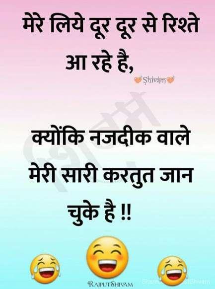 45 Trendy Funny Jokes In Hindi