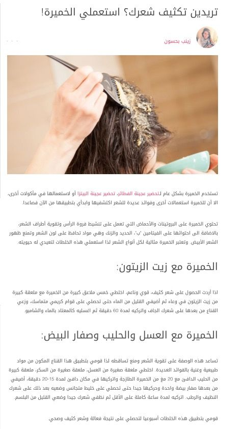 Pin By Lina Atieh On Fashion And Beauty Tips Hair Growth Diy Beauty Hacks Fashion And Beauty Tips