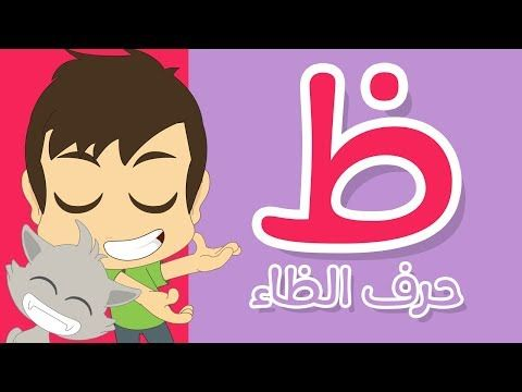 Learn Writing Letter Dhaa ظ In Arabic Learn Writing Arabic For Kids With Zakaria Youtube Lettering Fictional Characters Kids
