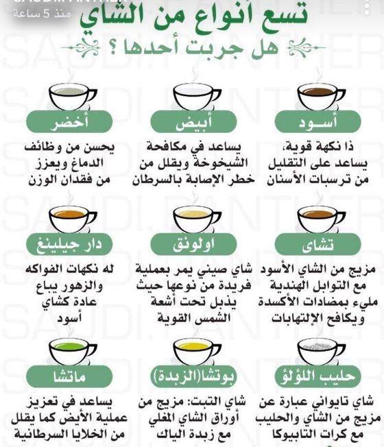 تسع انواع من الشاي Health Facts Fitness Health Facts Diet Recipes