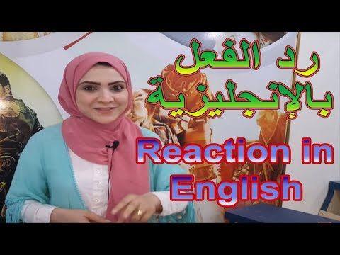 كيف اتعلم انجليزي رد الفعل بالانجليزية رياكشن بالانجليزي Learn English Learning Reactions