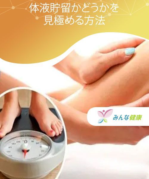 妊娠中の治療における体液貯留