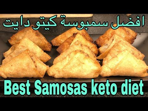 العجينة الصاروخية افضل سمبوسة كيتو دايت Best Samosas Keto Diet Youtube Chinese Cooking Recipes Easy Cooking Recipes How To Cook Pork