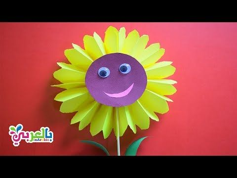 صنع زهرة دوار الشمس من الورق فن طي الورق Diy Paper Sunflower Craft Youtube Ramadan Crafts Spring Crafts For Kids Spring Crafts