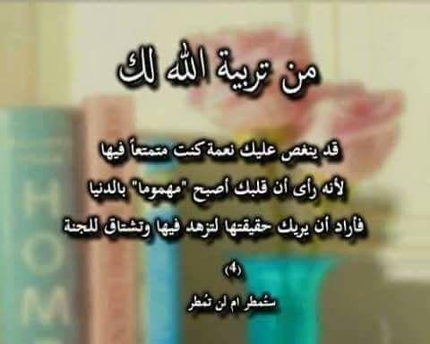 من تربية الله لك )٤(