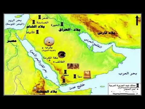 تاريخ الثانى الثانوى1 الوحده الاولى حضارة شبة الجزيرة العربية قبل ظه Map Map Screenshot
