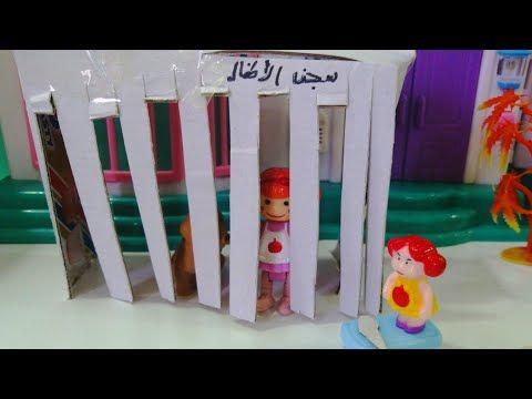 جنا دخلت لولو السجن قصص اطفال عائلة عمر العاب عرائس Youtube Candles Taper Candle