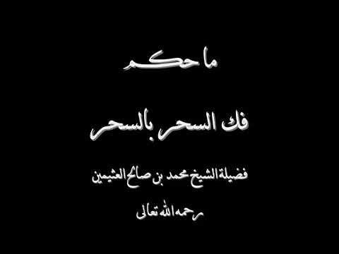 من فتاوى ابن عثيمين ما حكم فك السحر بالسحر Arabic Calligraphy Calligraphy