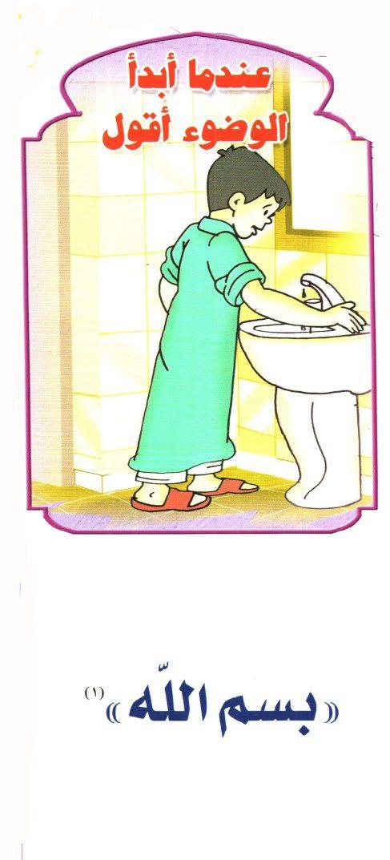 فقه الصلاة تعليم الاطفال درس نموذجي عن فقه الصلاة تعيم فقه الصلاة بالصور D8a7d984d988d8b6d988d8a1 Jpg W 487 Aurora Sleeping Beauty Disney Disney Princess