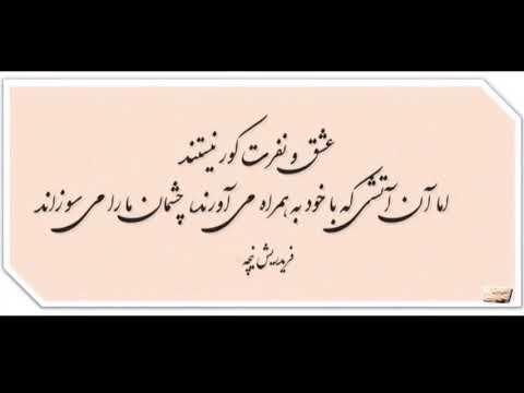 اشعار و پند های ناب بخش هفتادو نهم Farsi Poem Farsi Poems