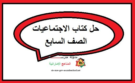 Pin By Mohamed Tech Dz On نشر مقالات Sociology Books Seventh Grade Books