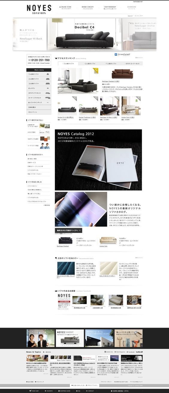 20120207005533ソファ職人が作る上質なソファをお届けするオンラインストア ソファ専門店 NOYES.png