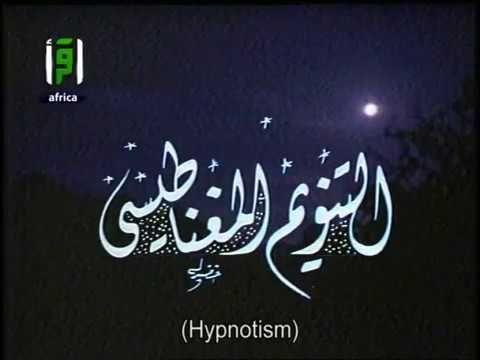 Hypnotism Dr Mostafa Mahmoud Science And Faith Youtube In 2021 Science Faith Youtube