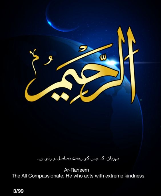 Ar-Rahmeem.  The All-Compassionate one.  He who acts with extreme kindness.