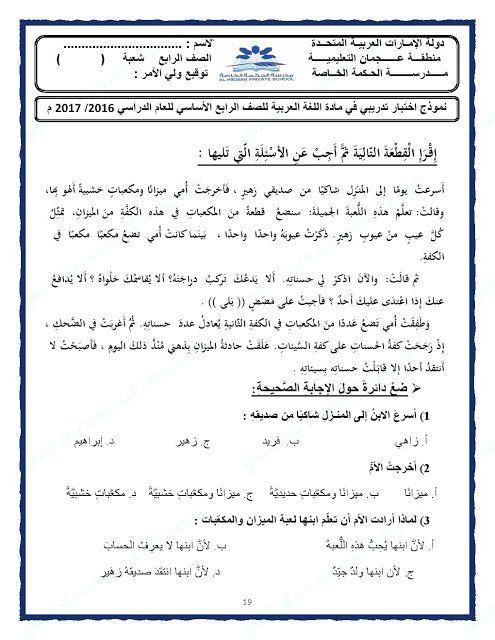 الصف الرابع الفصل الثالث لغة عربية أوراق عمل لجميع مهارات دروس اللغة العربية 2017 مدرسة الحكمة Learn Arabic Alphabet Learning Arabic Arabic Worksheets