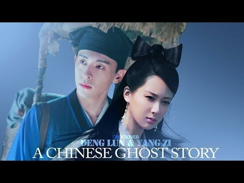 Deng Lun Yang Zi A Chinese Ghost Story Crossover Youtube Chinese Movies Ghost Stories Crossover