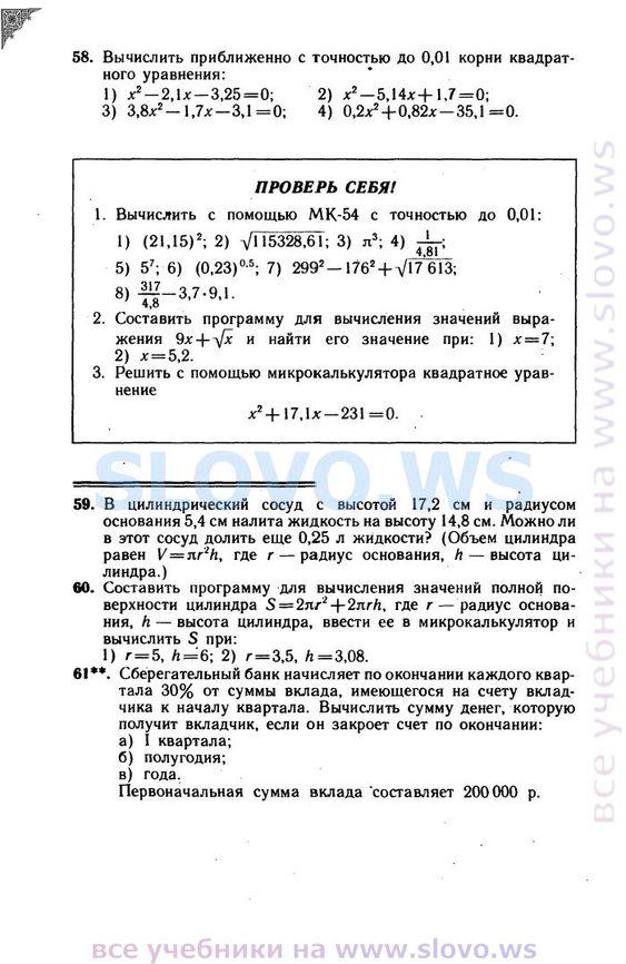 Конспект урока по информатике 2 класс рудченко семёнов истинные и ложные утверждения
