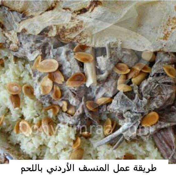 مكونات المنسف الأردني باللحم 2 كيلو لحم خروف بلدي بالعظم 5 كوب أرز مصري قصير الحبة مغسول ومنقوع 2 لتر Arabian Food Middle Eastern Recipes Kuwait Food