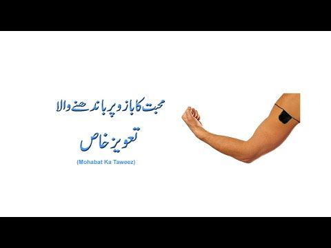 Love Arm Taweez Mohabat Ka Bazu Wala Taweez Peer Qureshi Sahab Youtube Peer Books Free Download Pdf Pdf Books Download