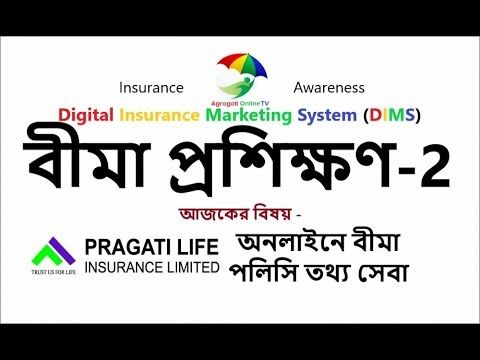 Insurance Training Part 02 Insurance Awareness With Online Policy